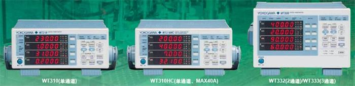 横河WT310功率计