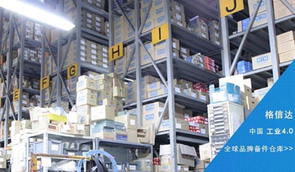 工业4.0备件仓库