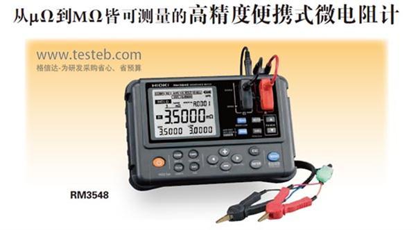 RM3548微欧计