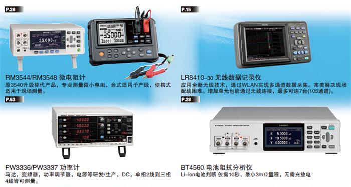 日置微电阻测试仪