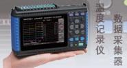 日置记录仪数据采集器