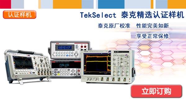 泰克Tektronix示波器
