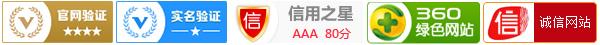 网站安全信誉认证