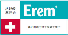 Erem真正的瑞士镊子和瑞士钳子