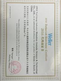 EREM代理商证书