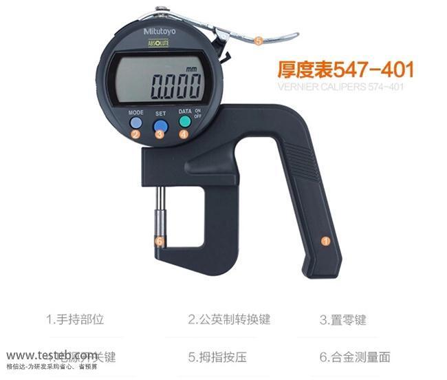 三丰Mitutoyo 547-401厚度计/测厚规