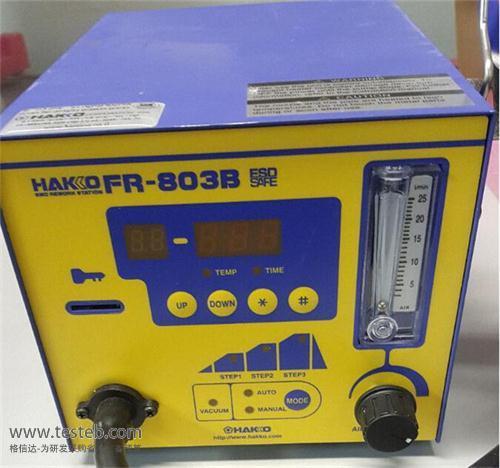 白光HAKKO焊台FR-803B