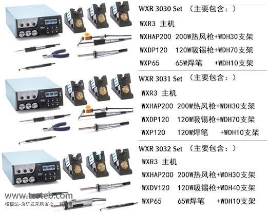 威乐Weller焊台WXR3031