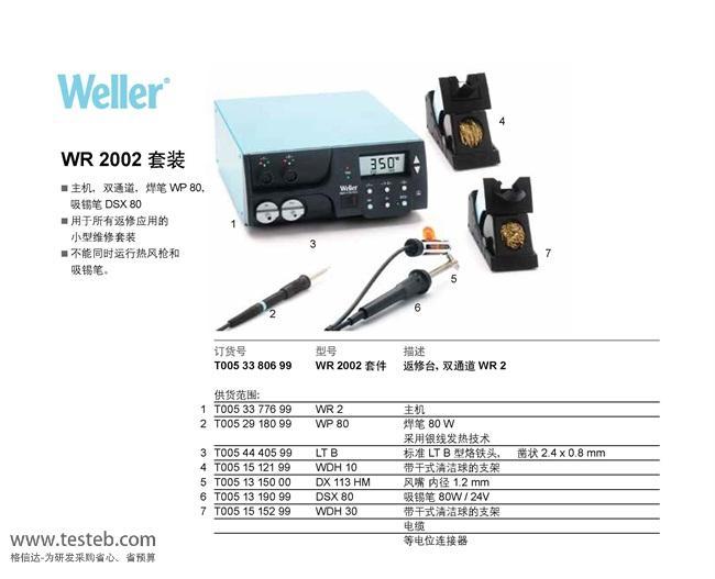 威乐Weller焊台WR2002
