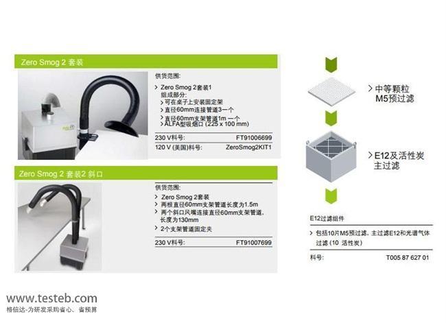 威乐Weller空气净化器吸烟仪T0058762701