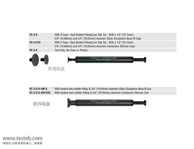 美国Virtual真空吸笔VC-3-ESD