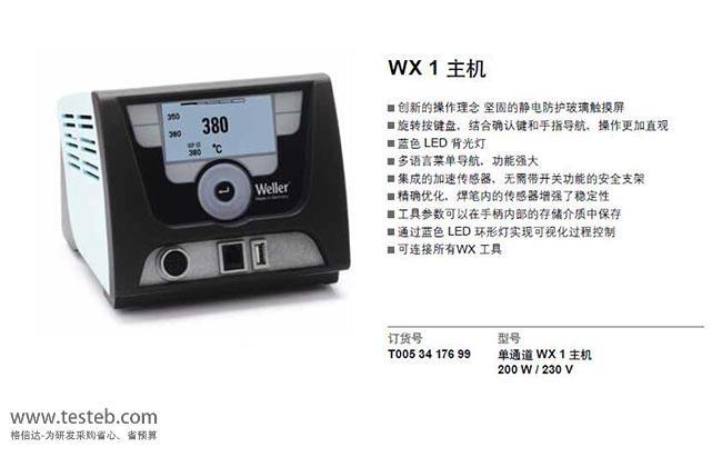 威乐Weller焊台WX1