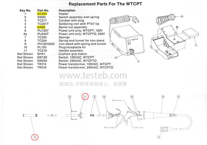 WTCPT焊台部件图