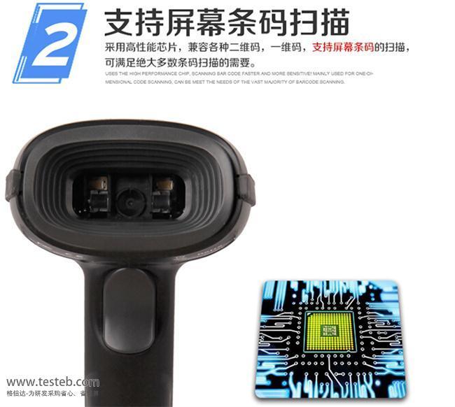 国产品牌条码扫描枪TP380