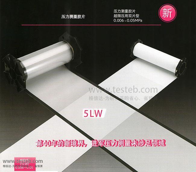 富士Fujifilm感压纸/压敏纸5LW