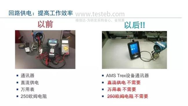 trex设备通讯器回路供电