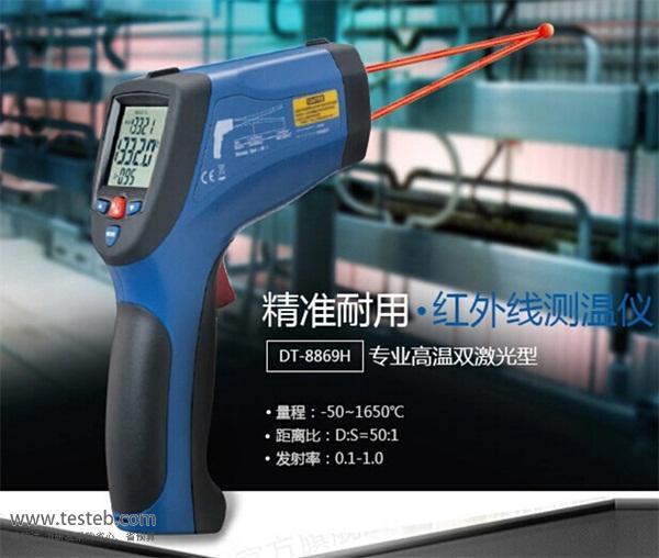 华盛昌CEM红外测温仪DT-8867H