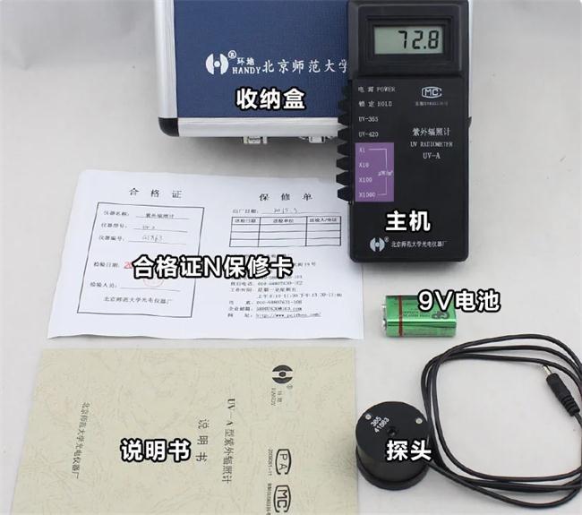 北师大光电辐照度计UV-A