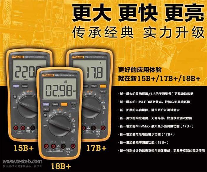 福禄克万用表fluke 15b /17b /18b 数字万用表新老型号规格对比