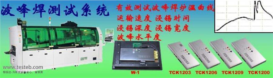 国产品牌炉温测试仪TCK1206