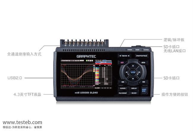 图技Graphtec GL240数据采集器/温度记录仪