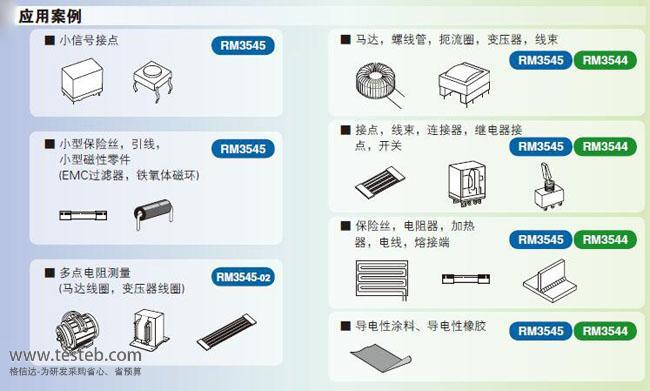 日置RM3544_RM3545微欧计应用