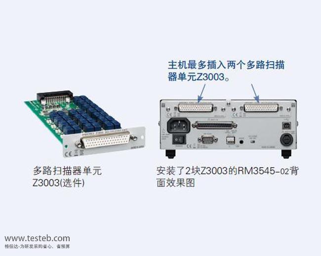 日置HIOKI内阻/欧姆电阻计RM3545-02