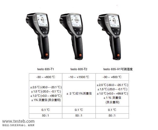 德图testo红外测温仪T835-T2