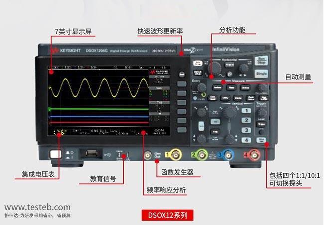 是德科技 安捷伦Agilent示波器与探头DSOX1204A
