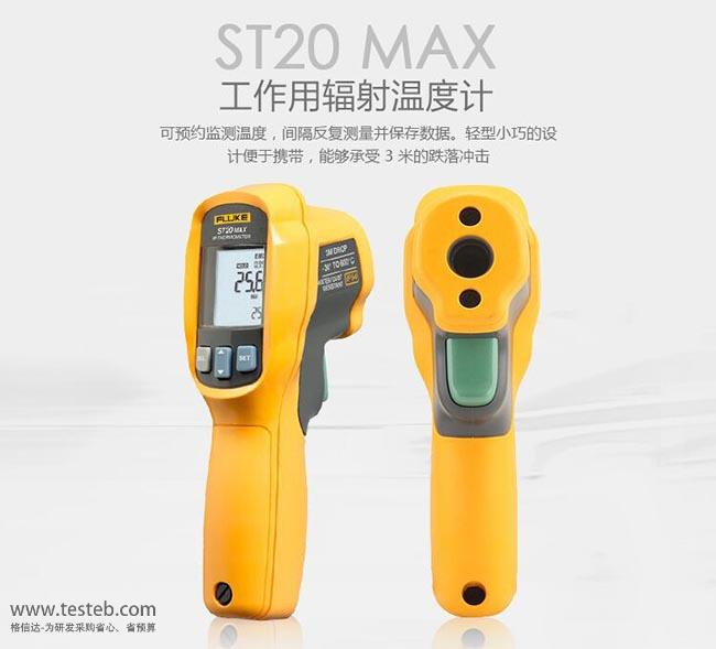 福禄克Fluke红外测温仪ST20MAX