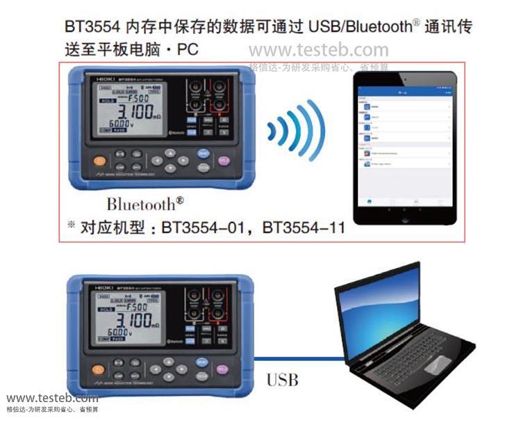 日置HIOKI内阻/欧姆电阻计BT3554-01