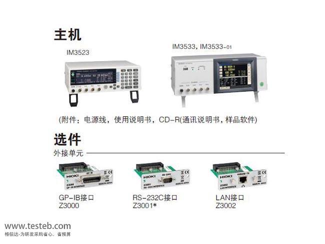 日置HIOKILCR测试仪/电桥表IM3523