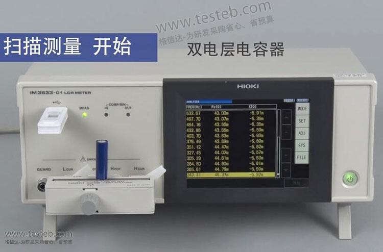 日置HIOKILCR测试仪/电桥表IM3533