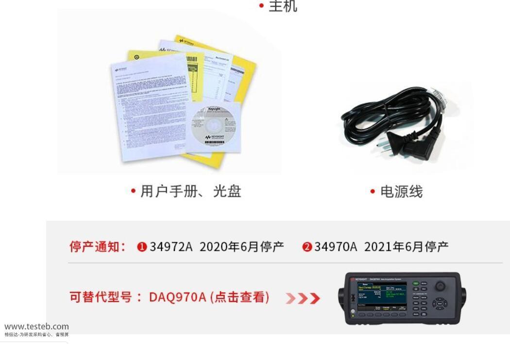 是德科技 安捷伦Agilent数据采集器/温度记录仪Agilent-34970A
