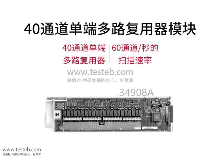 是德科技 安捷伦Agilent数据采集器/温度记录仪Keysight-34902A